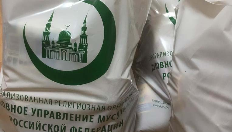 Мусульмане Москвы и Подмосковья в Рамадан устремили все силы на оказание помощи нуждающимся