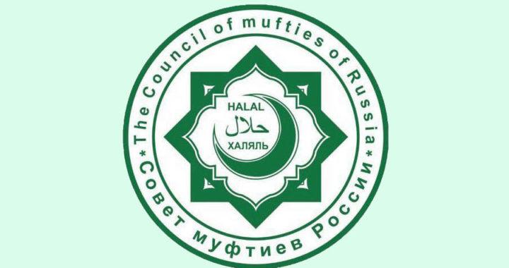 Центр «Халяль» Совета муфтиев России