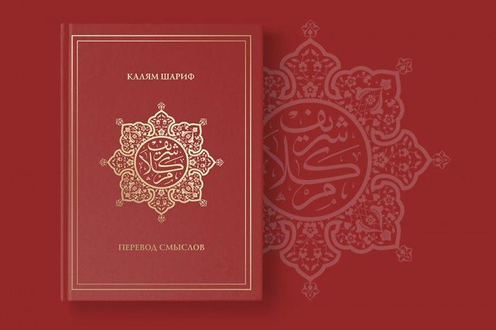 Тафсир Корана «Калям Шариф. Перевод смыслов»