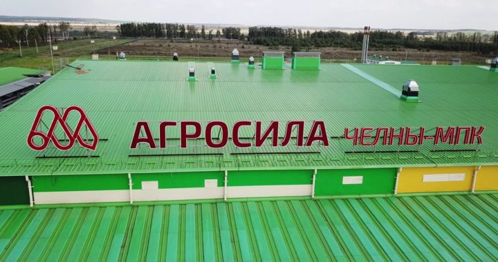 Агросила Челны-МПК