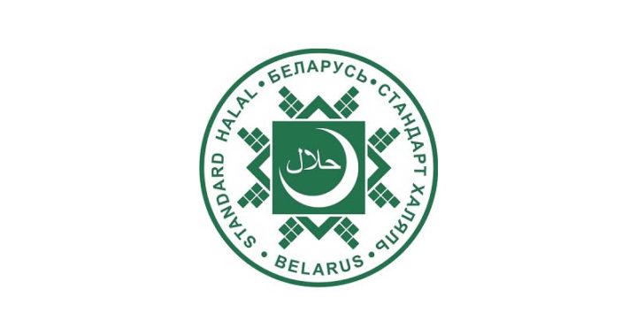 Халяль Беларусь