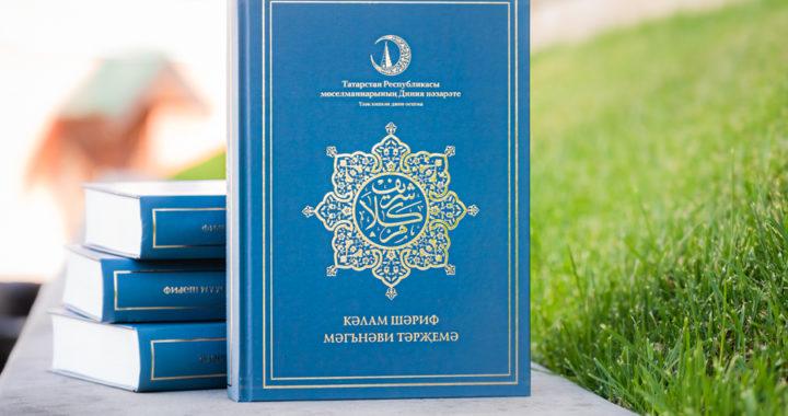 Башкортостану подарили 600 переводов смыслов Корана на татарский язык