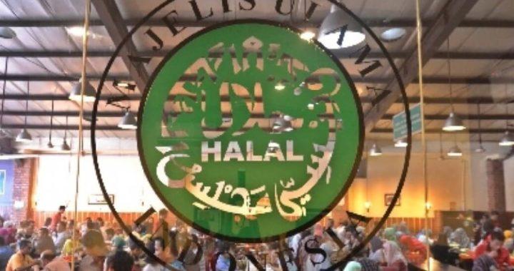Индонезия Халяль