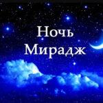 Сегодня мусульмане планеты встречают Ночь Мирадж