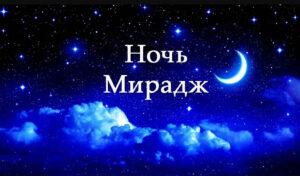 Ночь Мирадж