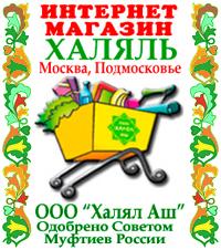 Магазин продуктов Халяль, Москва, Подмосковье